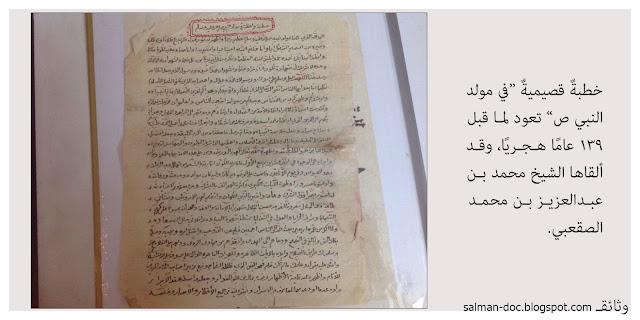 خطبة قصيمية في مولد النبي ص عمرها 139 عام ا