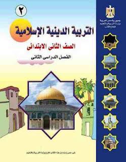 تحميل كتاب التربية الاسلامية للصف الثانى الابتدائى 2017 الترم الثانى