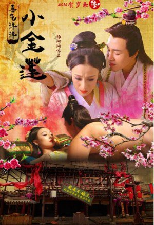 Happy JinLian-Pan (2015)