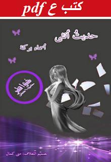 تحميل ديوان حديث انثي pdf اسماء بركة