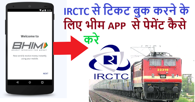 How to Book Train Ticket Through Bhim App in Hindi