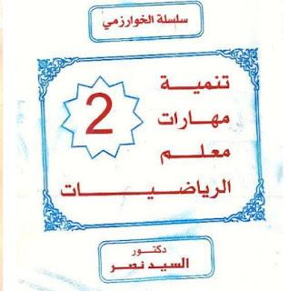 تحميل كتاب تنمية مهارات معلمي الرياضيات pdf