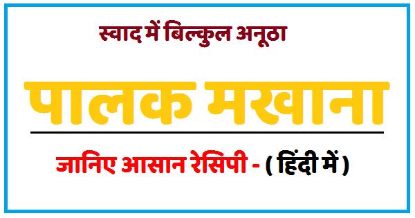 Palak Makhana Recipe in hindi - hindi fun box - Recipe in hindi
