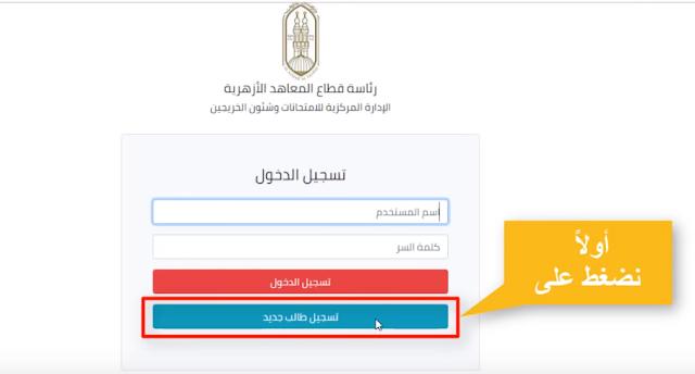 موقع تسجيل بيانات استمارة التقدُّم لامتحان الشهادة الثانوية الأزهرية 2019