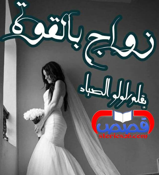 رواية  زواج بالقوة  بقلم  لولو الصياد | الفصل الثامن