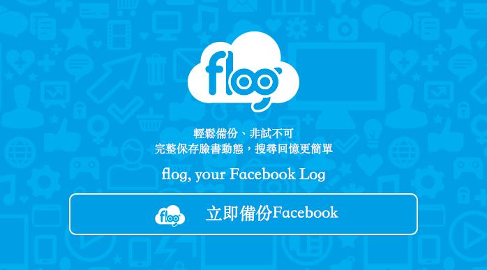 [Meet創業之星] 不再怕帳號被停權,Flog雲端幫你備份Facebook資料