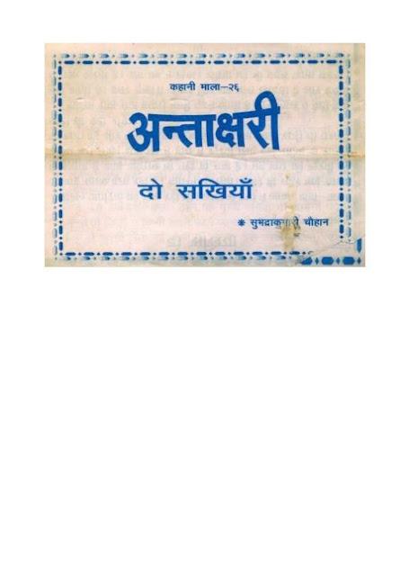 do-sakhiyan-story-subhdra-kumari-chauhan-दो-सखियां-कहानी-सुभद्रा-कुमारी-चौहान