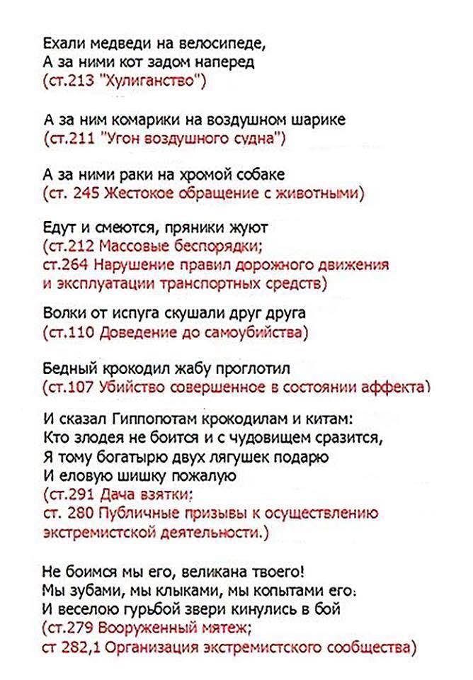 экстремизм по русски