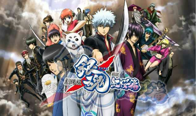 Gintama Movie 1: Shinyaku Benizakura-hen BD, Gintama Movie 1 BD