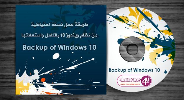 طريقة عمل نسخة احتياطية من نظام ويندوز 10 بالكامل