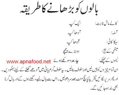 Bal Lambe Karne Ka Tarika In Urdu Apna Food