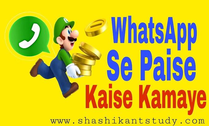WhatsApp Se Paise Kaise Kamaye – WhatsApp Se Paise Kamane Ka Best Tarika