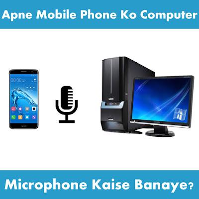 Apne Mobile Phone Ko Computer Microphone Kaise Banaye