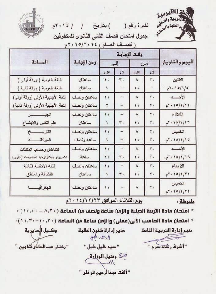 جداول امتحانات أولى و تانية ثانوي الترم الأول 2015 لمحافظة القليوبية 10408853_65550697123