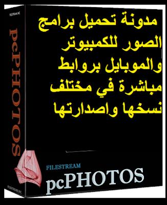 تحميل برنامج تحويل صيغ الصور للكمبيوتر download FileStream pc Photos