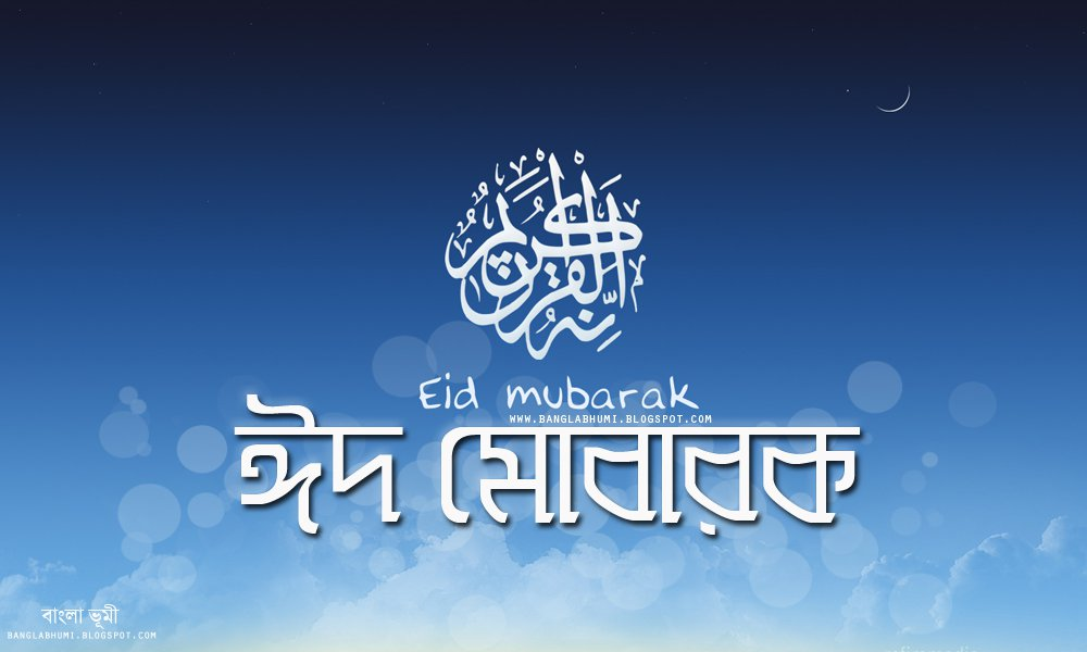 Must see Bangla Eid Al-Fitr Greeting - 1680061437-bangla-eid-mubarak-pic-photo-wallpaper-02  Trends_989013 .jpg