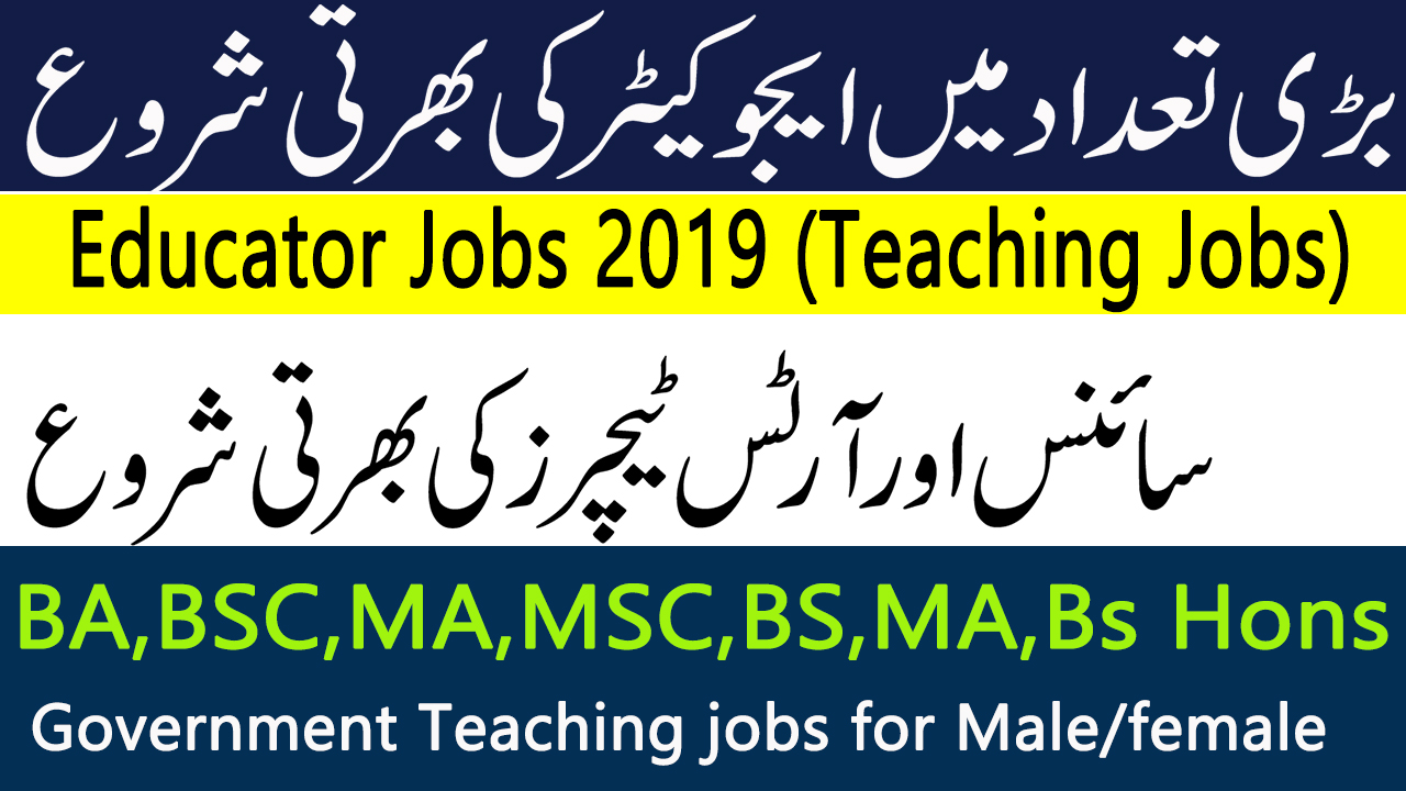 PPSC Jobs For ESE Educator Punjab public service commission