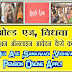 How To Old Age Pension,Vidhwa Pension Online Apply Hindi By THW Renew