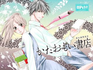 Akimi Hata - Kataomoi Shoten (Petit Comic 2014)