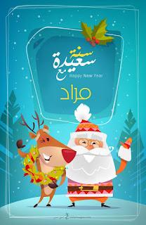 اكتب اسمك على بابا نويل 2020 سنة سعيدة مع مراد