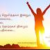 Tamil Kavithai | Confidence Kavithaigal