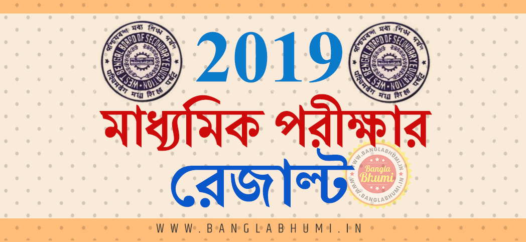2019 West Bengal 10th Result, 2019 Madhyamik Pariksha Result Download