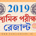 2019 West Board of Secondary Education Result, 2019 Madhyamik Pariksha Result Download