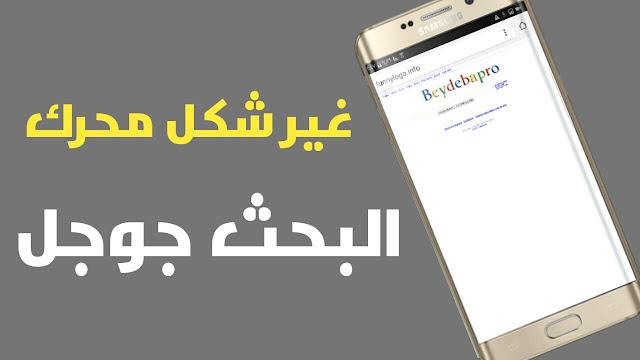 غير شكل شعار جوجل عند البحث إلي شاعرك بنفس الألوان