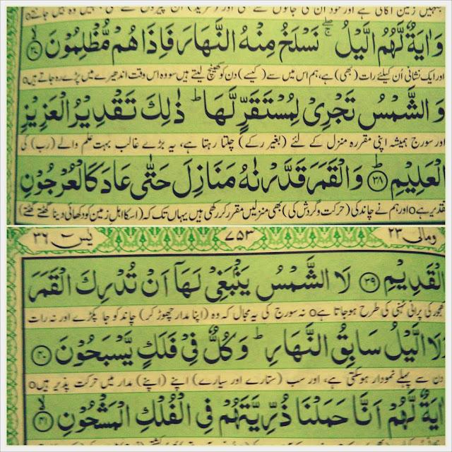 quran surah yaseen message