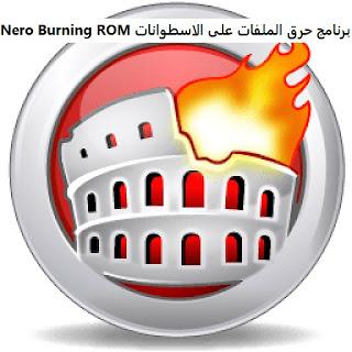 تنزيل برنامج Nero Burning ROM لنسخ وحرق الملفات على الاسطوانة