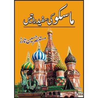 Moscow Ki Safaid Raatein By Mustansar Hussain Tarar