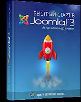 """Книга   """"Быстрый старт в joomla 3"""""""