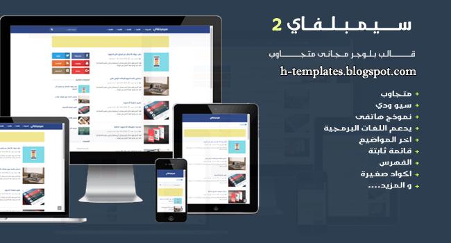 تحميل قالب سمبلفي الثاني , Simplify 2 Responsive Blogger Template