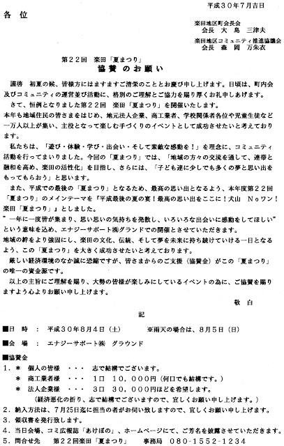 第22回 楽田『夏まつり』協賛のお願い