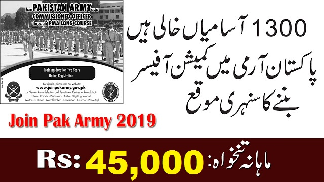Pak Army PMA Long Course Jobs