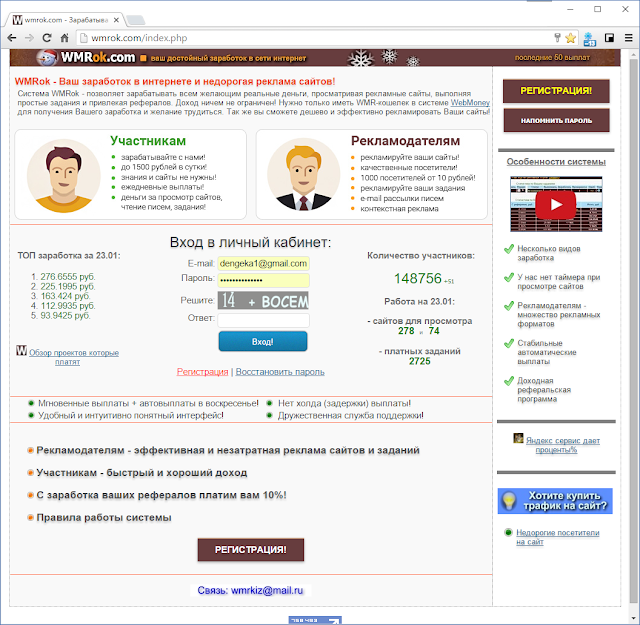 Главная страница сайта WMRok