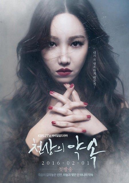 Phim trả thù chồng Hàn Quốc
