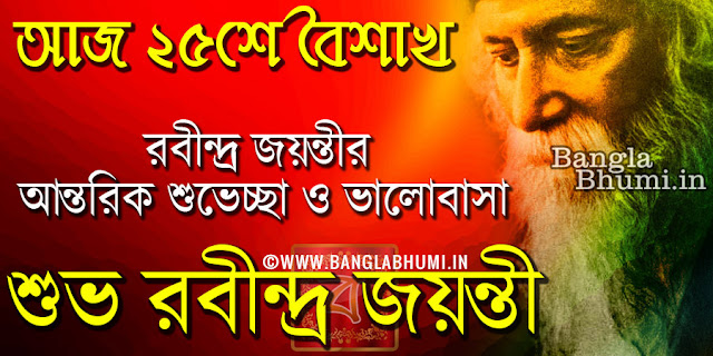 Rabindra Jayanti Bangla Wish Wallpaper Free
