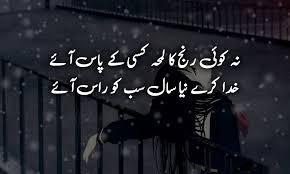 sad poetry,urdu poetry,sad shayari,urdu shayari,sad poetry in urdu,sad poetry in english,