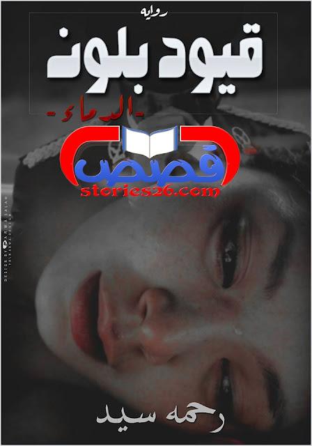 رواية قيود بلون الدماء بقلم رحمة سيد - الفصل السادس