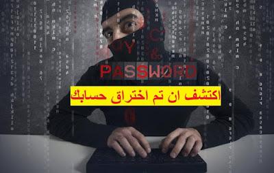 تعرف ان كانت حساباتك في المواقع المشترك بها مخترقة او مقرصنة و تم نشرها على الانترنت