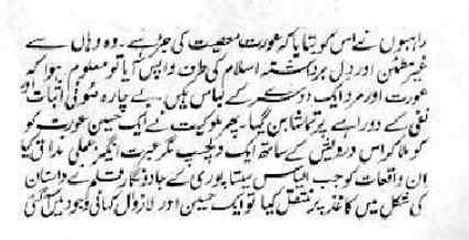 lyas Sitapuri Historical book