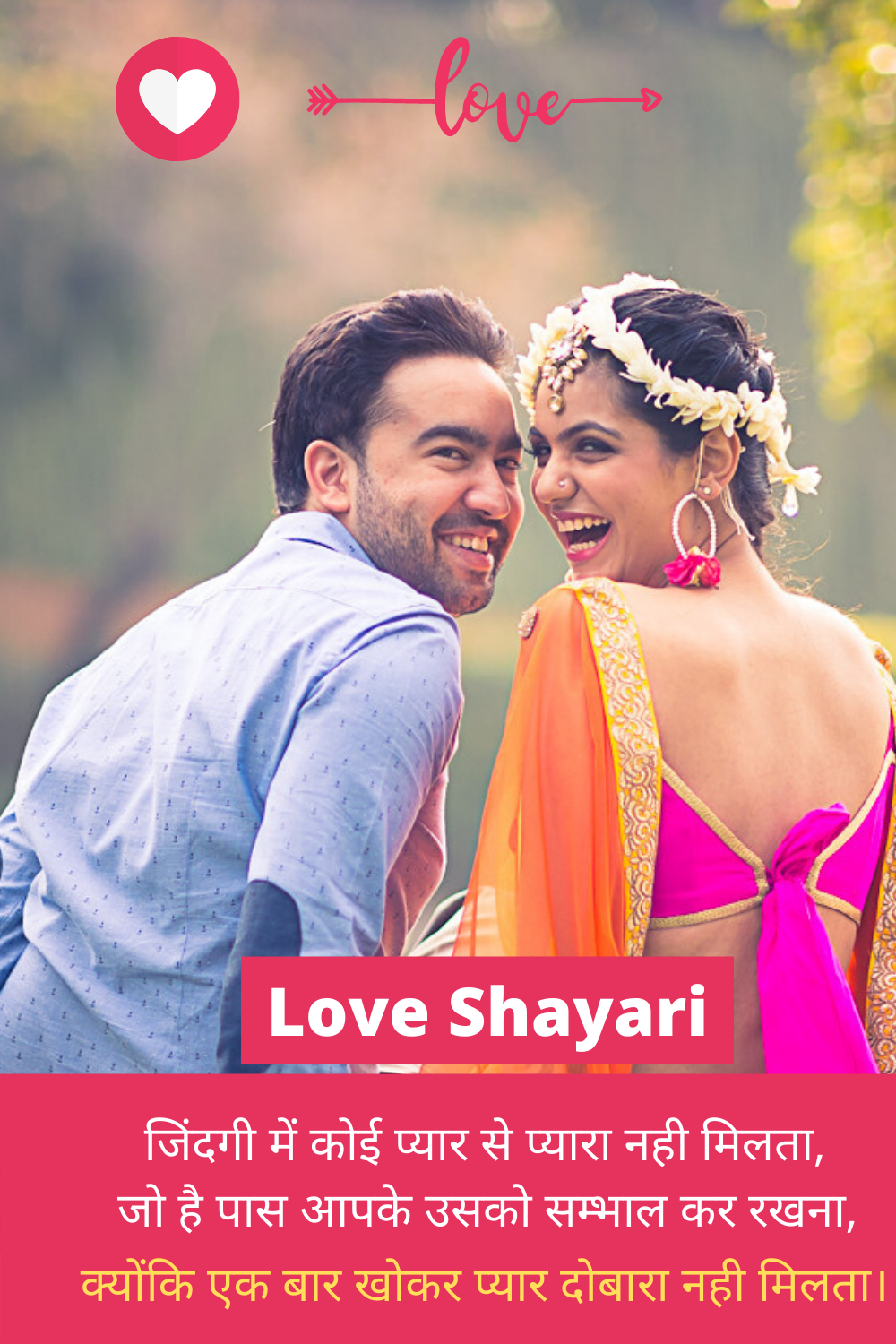 Read Latest Hindi Love Shayari 2020, Hindi Love SMS, Hindi Romantic Shayari, Hindi Love Status, Love quotes