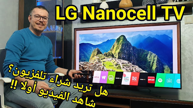NEW 2019 LG NanoCell TV 4K | حصريا شاهد وتعرف على تلفزيون المستقبل بذكاء اصطناعي