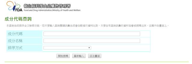 台灣藥品查詢