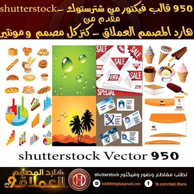 950 قالب فيكتور من شترستوك - shutterstock