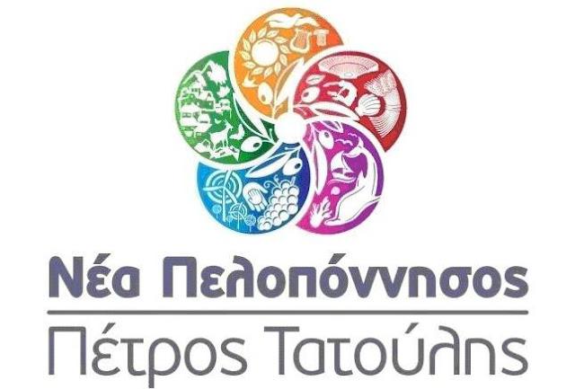 Νέα Πελοπόννησος: Στηρίζουμε τον Περιφερειάρχη όσο στηρίζουμε και την ηγεσία της ΝΔ