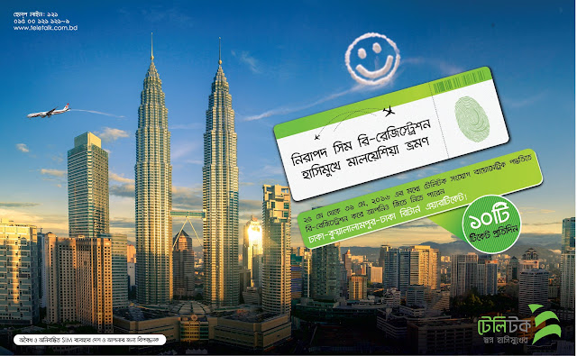 Complete Teletalk Bio-Metric Re-Registration and win Dhaka-Kualalampur-Dhaka Air Ticket