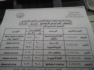 جدول الشهادة الاعدادية في القليوبية ترم اول بتاريخ 18 ديسمبر 2015 المنهاج المصري 6.jpg
