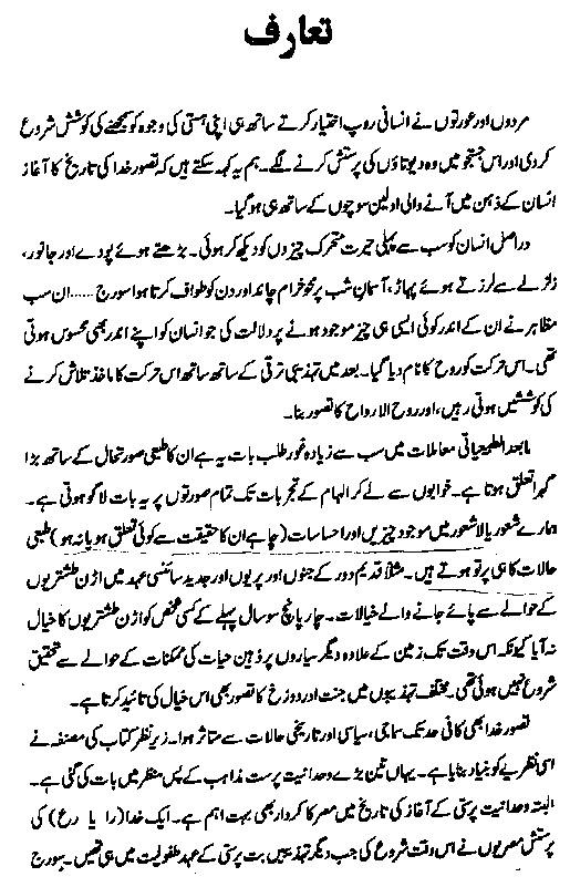 God History Urdu